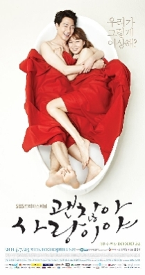 its_okay_its_love-poster